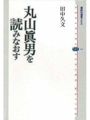 cover image of 丸山眞男を読みなおす
