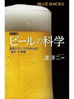 cover image of カラー版 ビールの科学 麦芽とホップが生み出す「旨さ」の秘密