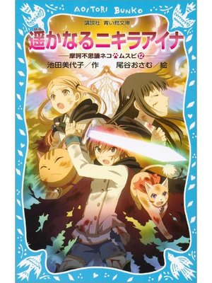 cover image of 遥かなるニキラアイナ 摩訶不思議ネコ ムスビ(12): 本編