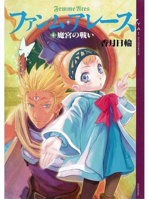 cover image of ファンム・アレース(4) 魔宮の戦い