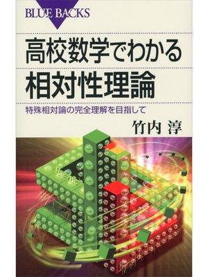 cover image of 高校数学でわかる相対性理論 特殊相対論の完全理解を目指して: 本編