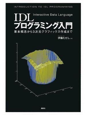 cover image of IDLプログラミング入門―基本概念から3次元グラフィックス作成まで―: 本編