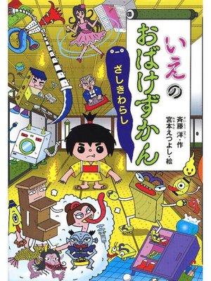cover image of いえのおばけずかん ざしきわらし: 本編