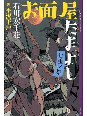 cover image of お面屋たまよし 七重ノ祭