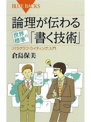 cover image of 論理が伝わる 世界標準の「書く技術」: 本編