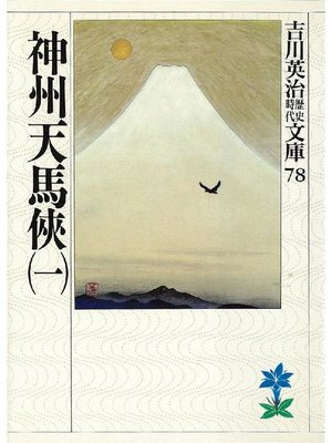 cover image of 神州天馬侠(一)
