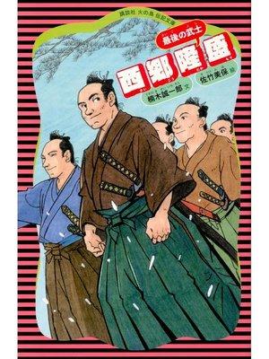 cover image of 西郷隆盛: 本編