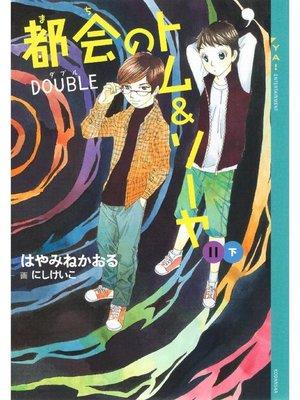 cover image of 都会のトム&ソーヤ(11) 《DOUBLE》下