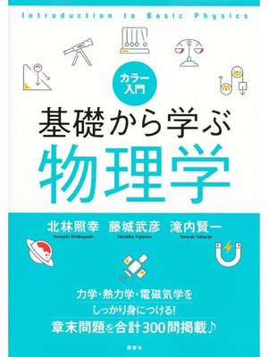 cover image of カラー入門 基礎から学ぶ物理学: 本編