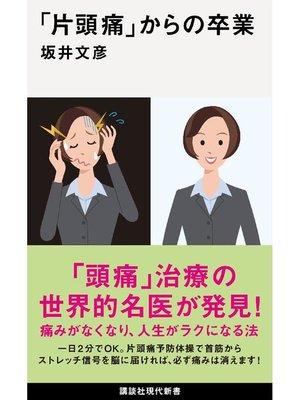 cover image of 「片頭痛」からの卒業