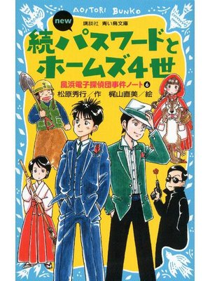 cover image of 続パスワードとホームズ4世 new(改訂版) 風浜電子探偵団事件ノート6: 本編