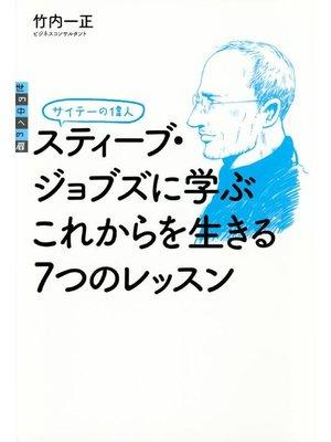 cover image of サイテーの偉人 スティーブ・ジョブズに学ぶ これからを生きる7つのレッスン: 本編
