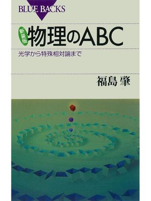 cover image of 新装版 物理のABC 光学から特殊相対論まで