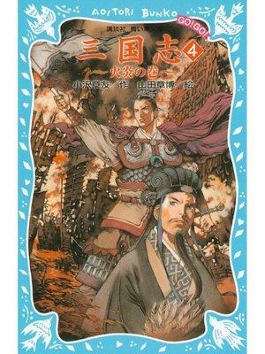 cover image of 三国志(4)火炎の巻