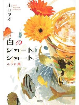 cover image of 白のショートショート ふられ薬: 本編
