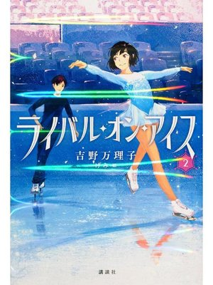 cover image of ライバル・オン・アイス 2: 本編