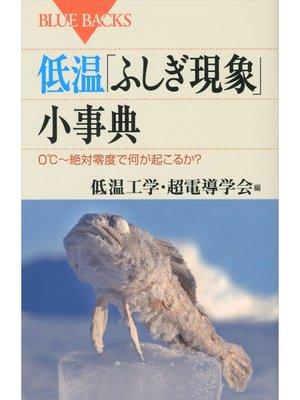 cover image of 低温「ふしぎ現象」小事典 0℃~絶対零度で何が起こるか?