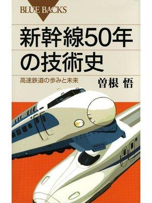 cover image of 新幹線50年の技術史 高速鉄道の歩みと未来