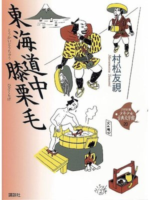 cover image of 東海道中膝栗毛