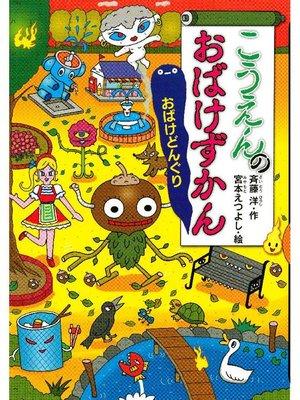 cover image of こうえんのおばけずかん おばけどんぐり: 本編