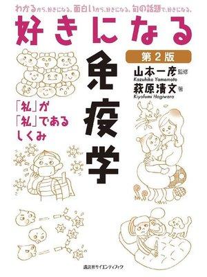 cover image of 好きになる免疫学 第2版: 本編