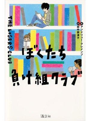 cover image of ぼくたち負け組クラブ: 本編