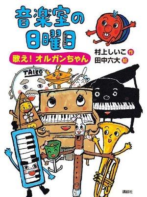 cover image of 音楽室の日曜日 歌え! オルガンちゃん: 本編