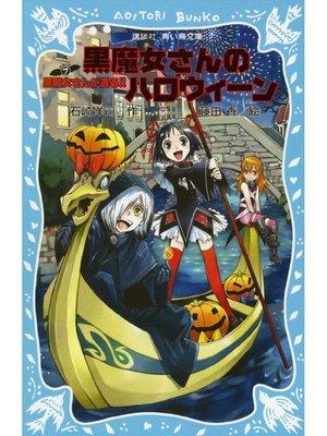 cover image of 黒魔女さんが通る!! PART7 黒魔女さんのハロウィーン: 本編