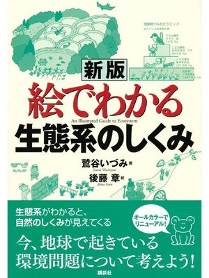 cover image of 新版 絵でわかる生態系のしくみ: 本編