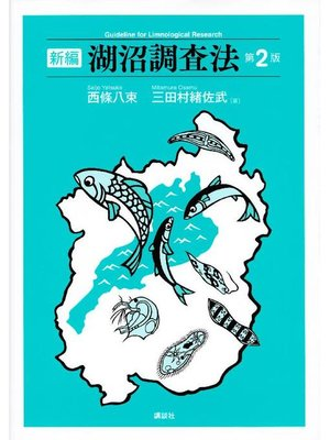 cover image of 新編 湖沼調査法 第2版: 本編