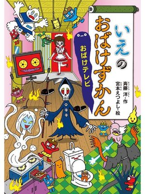 cover image of いえのおばけずかん おばけテレビ: 本編