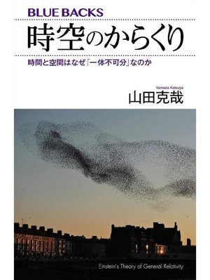 cover image of 時空のからくり 時間と空間はなぜ「一体不可分」なのか