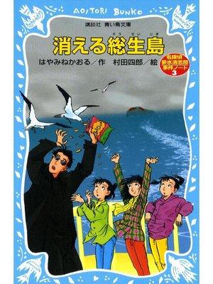 cover image of 消える総生島 名探偵夢水清志郎事件ノート: 本編