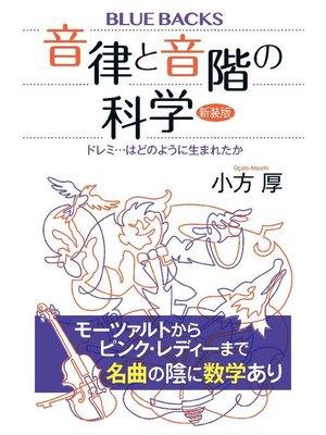 cover image of 音律と音階の科学 新装版 ドレミ...はどのように生まれたか: 本編
