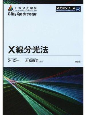 cover image of X線分光法: 本編