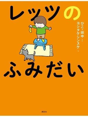 cover image of レッツのふみだい: 本編