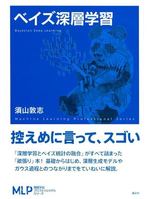 cover image of ベイズ深層学習: 本編