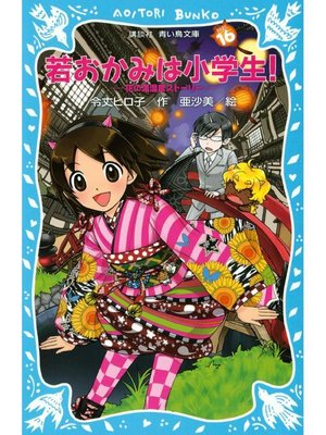 cover image of 若おかみは小学生!(16) 花の湯温泉ストーリー: 本編