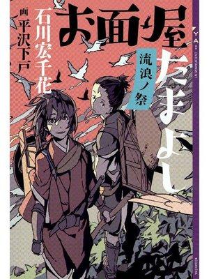 cover image of お面屋たまよし 流浪ノ祭: 本編