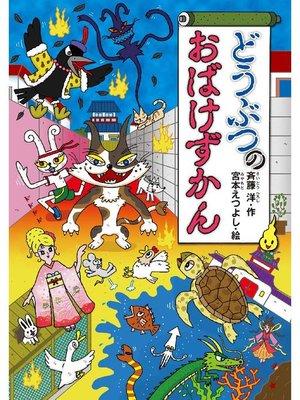 cover image of どうぶつのおばけずかん: 本編