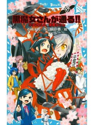 cover image of 黒魔女さんが通る!! PART17 卒霊式だよ、黒魔女さん: 本編