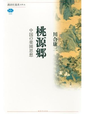 cover image of 桃源郷 中国の楽園思想