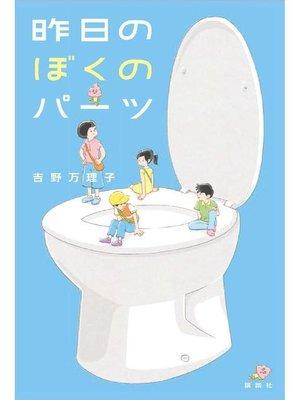 cover image of 昨日のぼくのパーツ: 本編