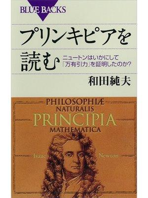 cover image of プリンキピアを読む ニュートンはいかにして「万有引力」を証明したのか?: 本編