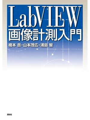 cover image of LabVIEW画像計測入門: 本編