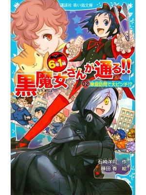 cover image of 6年1組 黒魔女さんが通る!! 02家庭訪問で大ピンチ!?