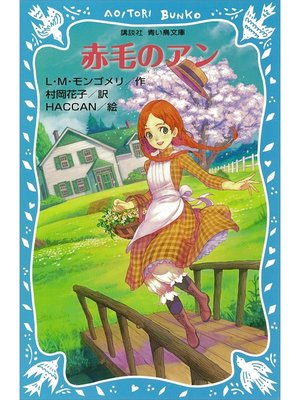 cover image of 青い鳥文庫 赤毛のアン(1)