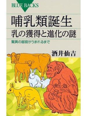 cover image of 哺乳類誕生 乳の獲得と進化の謎 驚異の器官がうまれるまで