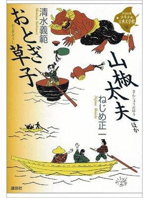 cover image of おとぎ草子・山椒太夫 ほか