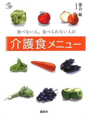 cover image of 食べない人、食べられない人の介護食メニュー